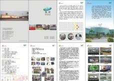 LED企业宣传画册图片
