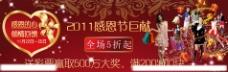 感恩节淘宝页面装修图片