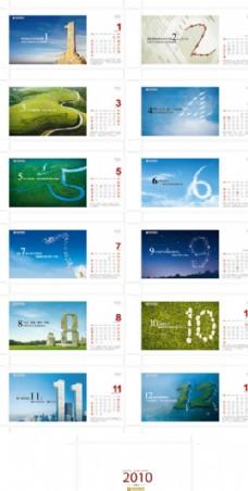 2010雨润集团台历设计