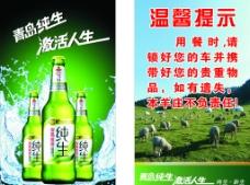 青岛纯生 啤酒图片