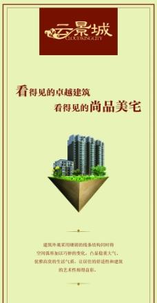 房产展板图片