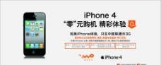 iPhone 4海报图片