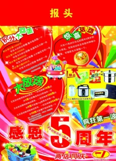 周年庆宣传单