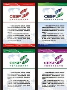 中国资源共享网宣传单页