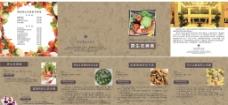 国信原生态美食节菜单 宣传册图片
