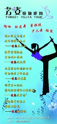瑜伽108式及图蝴蝶步骤