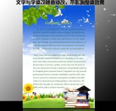 校园绿色展板图片