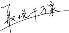 粤客隆 取悦千万家字体