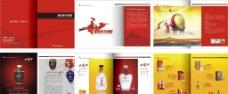白酒宣传册图片