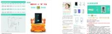速惠尔热水器DM单图片