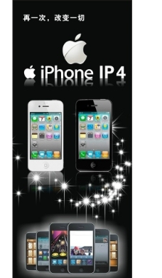 苹果4图片