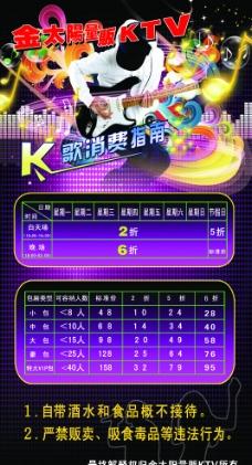 KTV消费指南图片