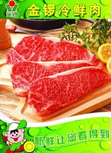 金锣冷鲜肉图片