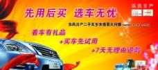东风日产二手车挂画图片