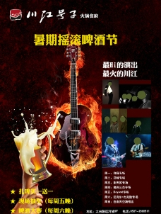 火锅食馆海报图片