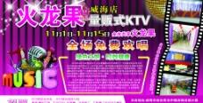 火龙果KTV图片