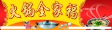 火锅全家福图片