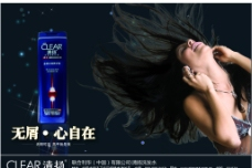 清扬洗发水海报图片