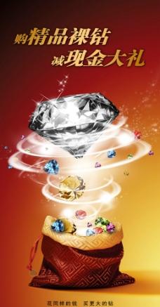 钻石海报图片