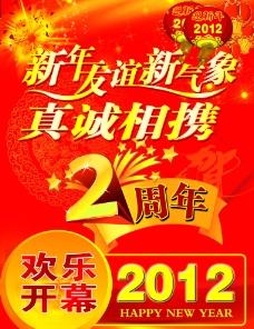 2012友谊新气象图片