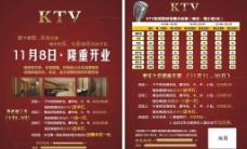 ktv单页图片