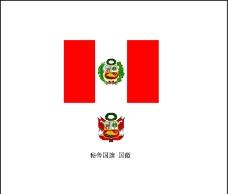 秘鲁国旗 国徽图片