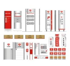全套保险公司标识标牌指示系统图片