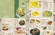 永基菜单图片