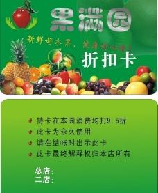 水果卡图片