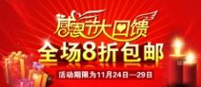 感恩节网站促销宣传图图片