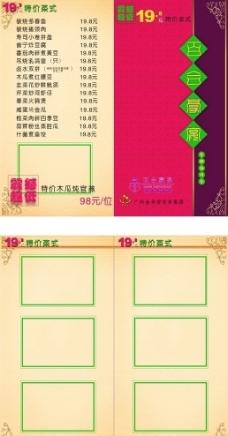 中国吉祥图片_其他_底纹边框