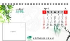 2012年台历 4月图片