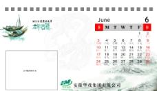 2012年台历 6月图片