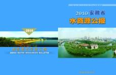 安徽省水资源公报封面图片