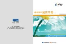 银行画册封面图片