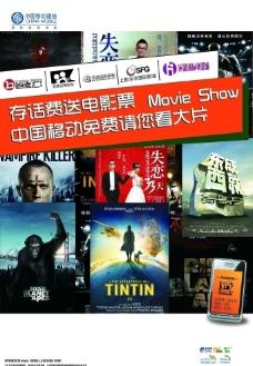 中国移动通信存话费送电影票图片