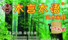 木言木语实木家具广告图片