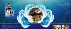 海鲜海报图片