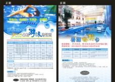 游泳培训班宣传单图片