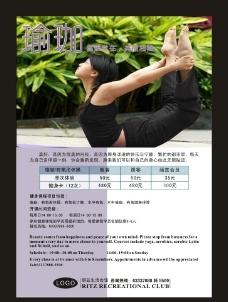 瑜珈海报图片