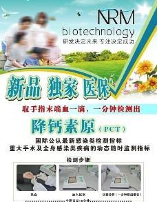 生物科技展板图片