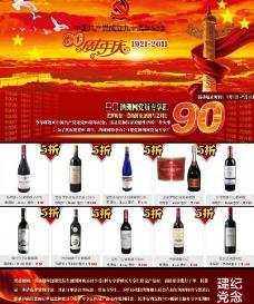 建党节红酒专题页面图片