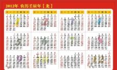 2012年日历卡图片
