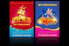 新年快乐 龙年 2012 龙年大吉图片