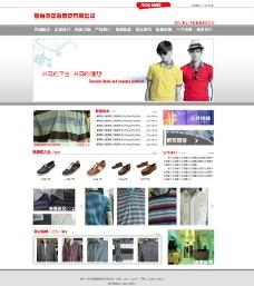 服装网站模板图片