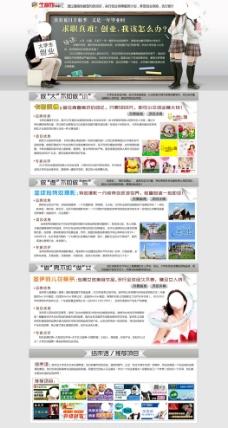 网页设计专用模版图片