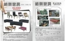家具沙发宣传单图片