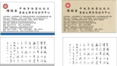 书画名片 香港会徽图片