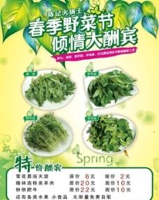 春季野菜节海报图片