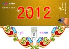 2012台历图片